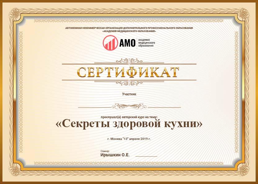Sertifikat_gold_Amo_szk.jpg